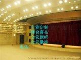 云南省定做会场背景防火阻燃电动舞台幕布生产厂家
