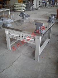 模具维修桌 修模工作台,钳工桌