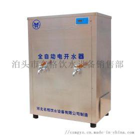 防干烧温热过滤节能饮水机水质甘甜