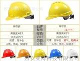 西安供应 安全帽 可印字15591059401