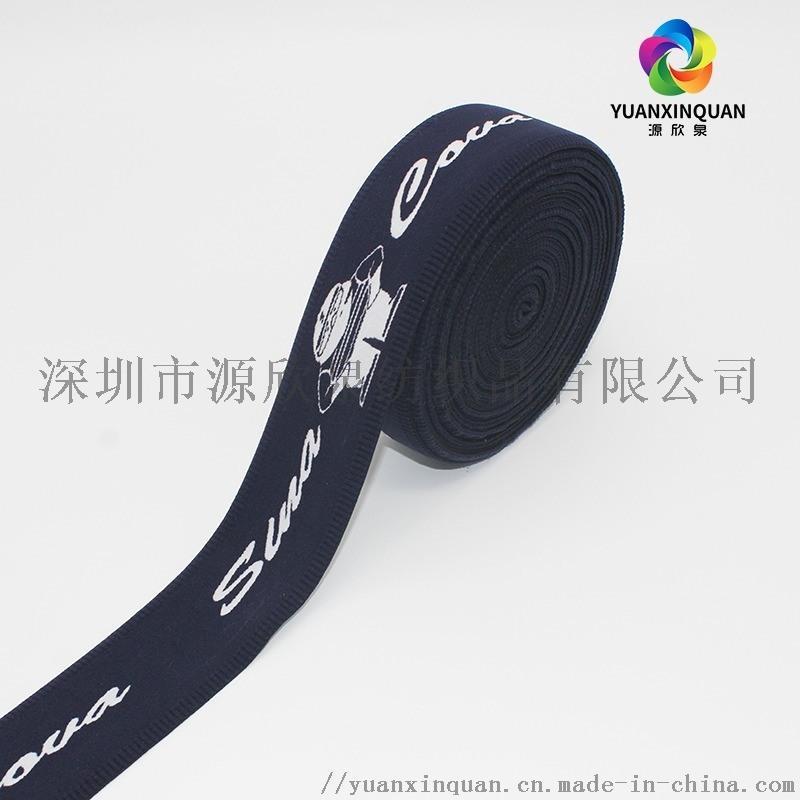源欣泉品牌 定制尼龙松紧带高弹橡筋带纺织辅料