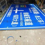 陕西驰也道路标志牌 厂家全铝定制 质量保证