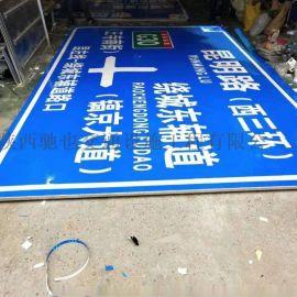 陝西馳也道路標誌牌 廠家全鋁定製 質量保證