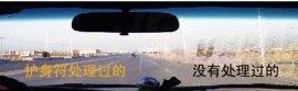 汽车玻璃长效防雨剂