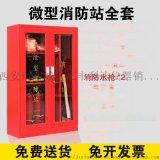西安哪里有卖工地消防器材柜13891913067
