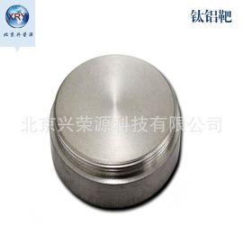 高纯钛铝靶 钛铝平面靶材 钛铝旋转靶材 钛铝合金