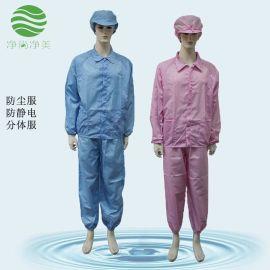 防静电分体服工厂GMP防尘服寿命与分类