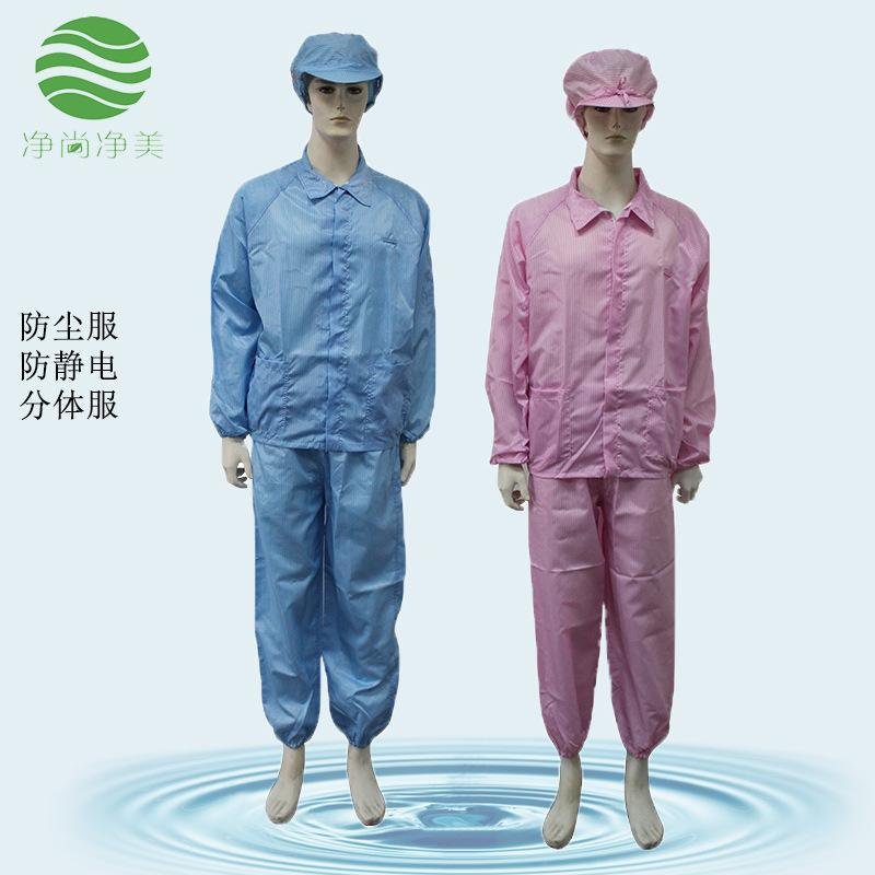 防靜電分體服工廠GMP防塵服壽命與分類