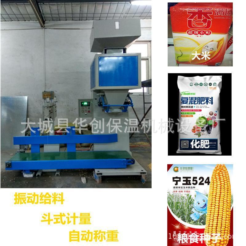 厂家直销 饲料化肥颗粒定量包装机 自动定量包装秤 俗称灌装机