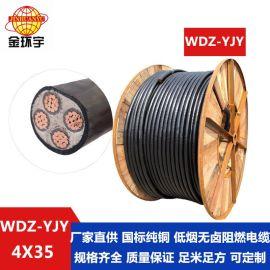 金环宇电线电缆 WDZ-YJY-4*35电缆 0.6/1KV铜芯低烟无卤电力电缆
