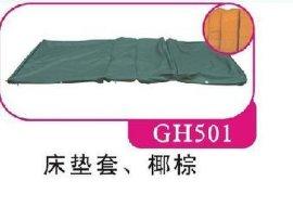 医用床垫(GH501)