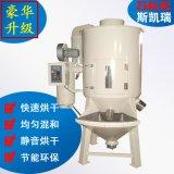 斯凯瑞立式加热搅伴干燥机 化工业多用搅拌干燥机