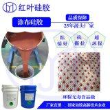 立體壓花矽利康壓花定型用矽膠