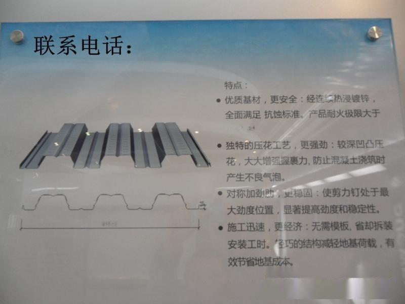 供应3W型楼承板yx76-344-688型 xy76-305-915型