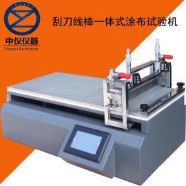 触摸屏控制涂膜试验机 小型实验室涂布机 刮刀涂布试验机