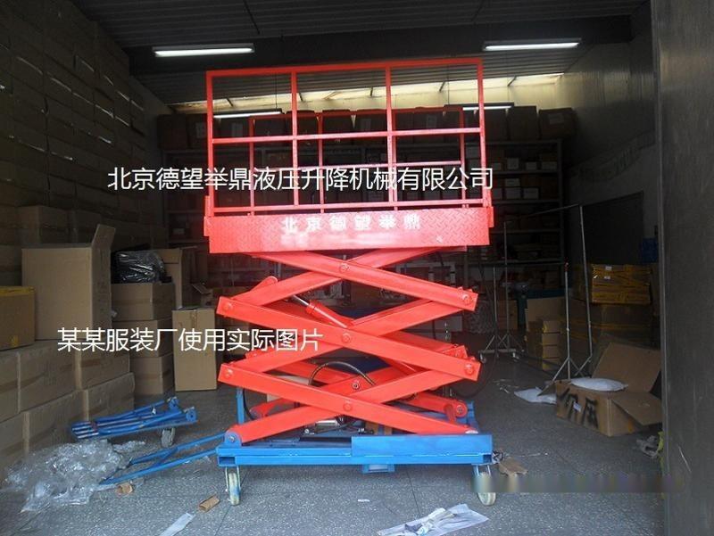 加工定制升降货梯,电动液压升降平台,北京升降机,德望举鼎