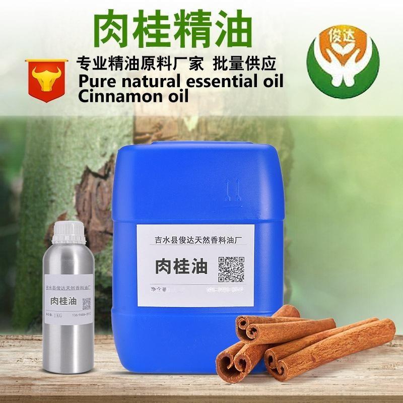 天然植物肉桂油 桂皮油香精香料原料油