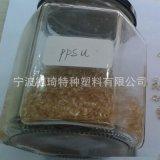 宁波德琦PPSU 聚苯砜 透明级纯树脂 耐高温 耐水解 耐老化 高流动