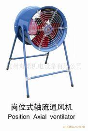 SF型岗位式低噪声轴流通风机 移动式轴流风机 移动式风扇