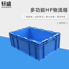 轩盛,HP5C物流箱,物流运输箱,汽配胶箱,欧标箱