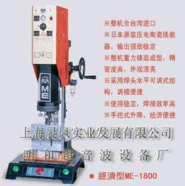 手机超声波焊接设备