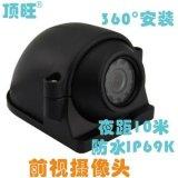 貨車客車側視車載攝像頭 側裝車門監控攝像頭 防水防霧夜視 12V