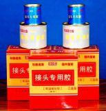 常温硫化型输送带接头专用胶