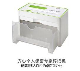 齐心S131多功能桌面型碎纸机3*8mm极细粉碎机 可碎光盘
