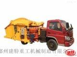一拖二單雙鬥丨混凝土噴漿車丶搜狐推薦建特支護