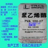 上海聚乙烯醇1799(100-27)现货供应老品牌