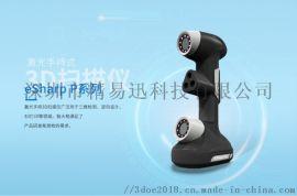 线激光扫描 手持式激光三维扫描仪
