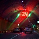 公路隧道内可变情报板