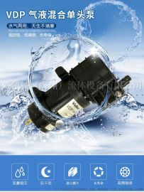 VDP微型水泵厂家直销 自吸水泵 耐腐蚀可调速