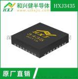和兴健主动降噪芯片HXJ3435替代AS3435