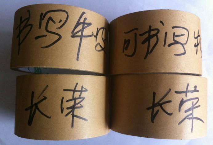 可书写牛皮纸胶带档案袋密封胶带
