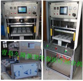 山东青岛久隆医疗包装机、威海医疗热封机、烟台医用器械封口机、山东医疗热合机