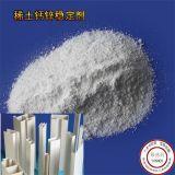 供应异型材管材钙锌稳定剂 PVC粉体环保钙锌复合热稳定剂 安定剂
