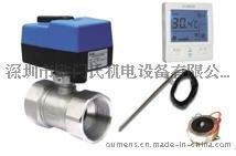 电动调节球阀(DN15-150二/三通)