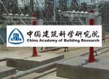 中国建科院CABR-SRP太阳辐射监测站