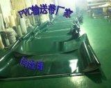 河南pvc輸送帶規格厚度