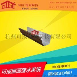 杭州阳光房落水系统/排水槽/雨水槽15257166126