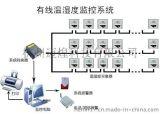 機房溫溼度監控系統-邁煌科技提供一系列解決方案
