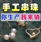 安徽代代加工珍珠项链在家自主创业