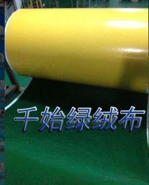 绿绒防滑包辊带 绿绒背胶