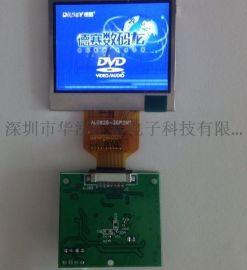 生产销售2.0寸液晶显示模组 **视频输入液晶显示模组