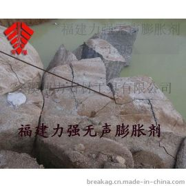 礦山用的混凝土膨脹劑 廈門礦山用的混凝土膨脹劑破碎劑哪買好?【安溪博力】