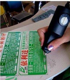 手写金属电刻笔