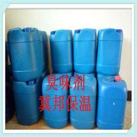 供应热力管道防丢水剂 臭味剂 环保无公害臭味剂 高效防丢