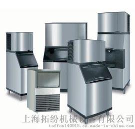 上海拓纷供应制冰机产品系列