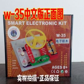 厂家直销 王老师电子积木科教玩具益智学生电学物理**实验教材